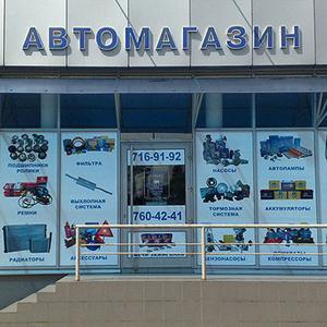 Автомагазины Севска