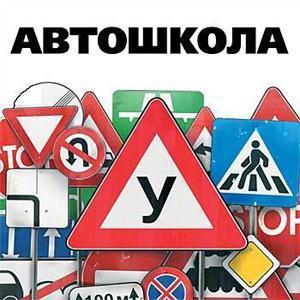 Автошколы Севска