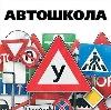 Автошколы в Севске