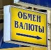 Обмен валют в Севске