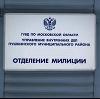 Отделения полиции в Севске