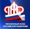 Пенсионные фонды в Севске
