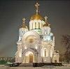 Религиозные учреждения в Севске