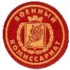 Военкоматы, комиссариаты в Севске