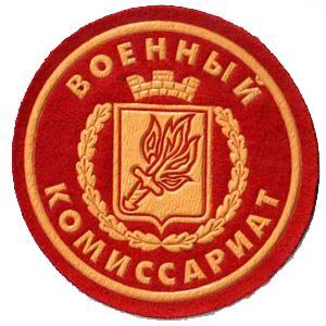 Военкоматы, комиссариаты Севска